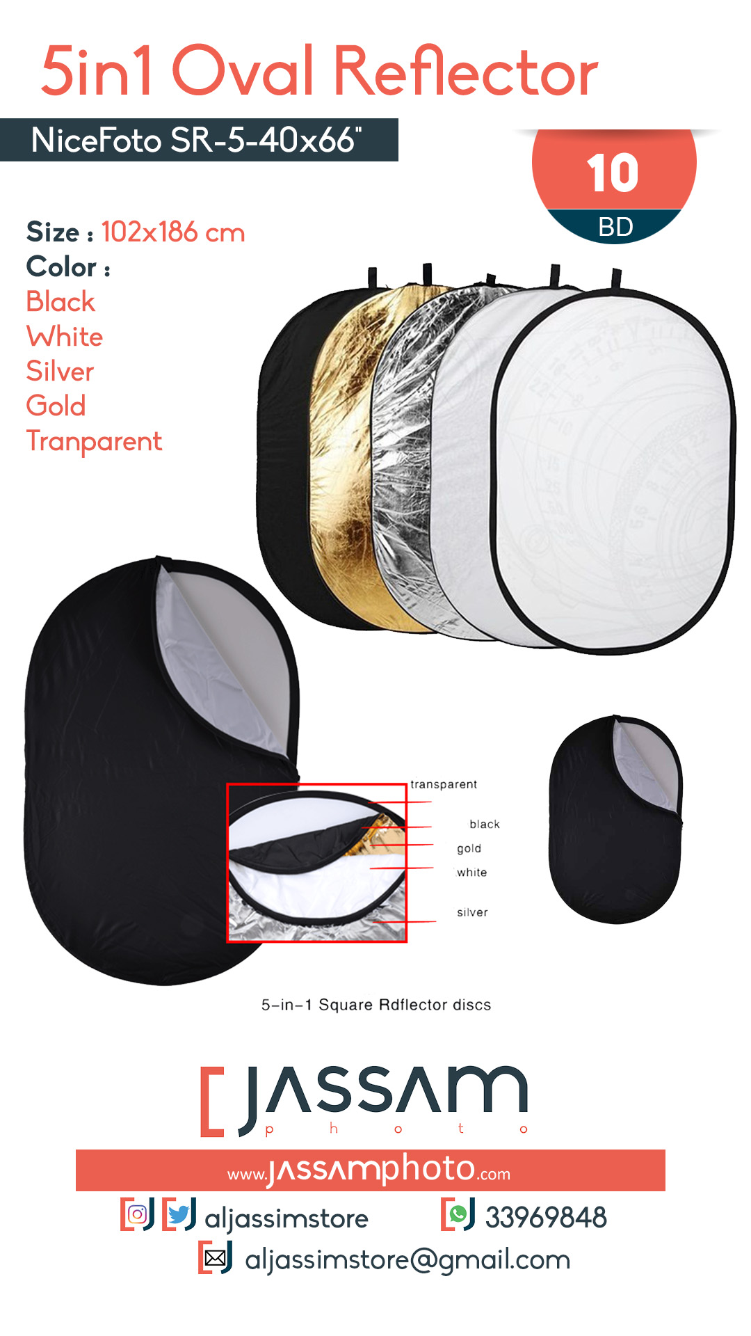 5in1 Oval Reflector