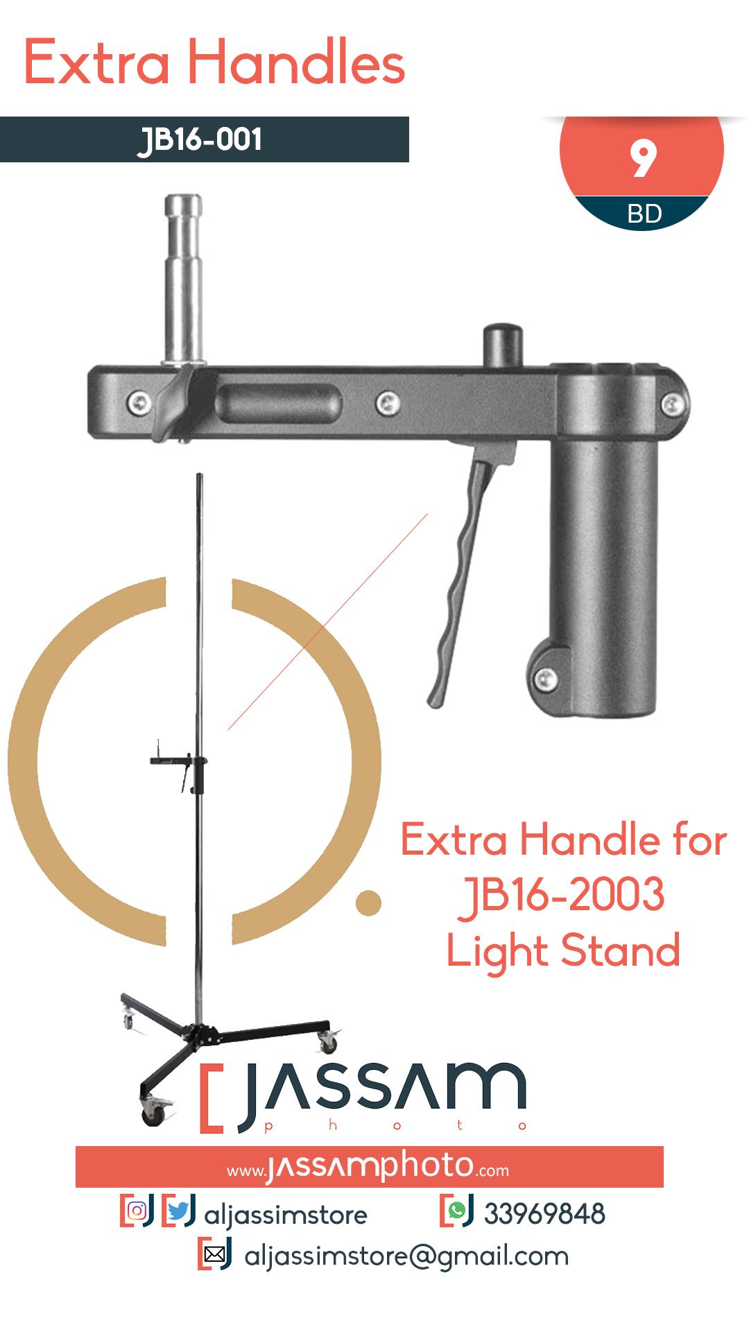 Handle JB16-001