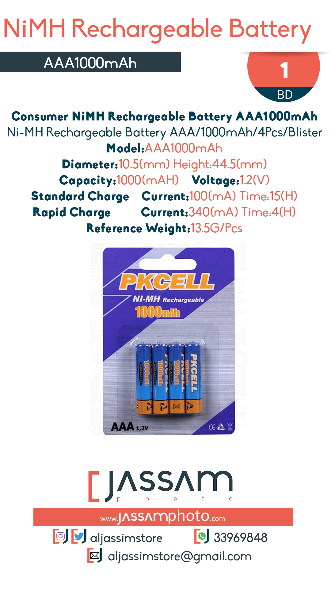 PKcell AAA