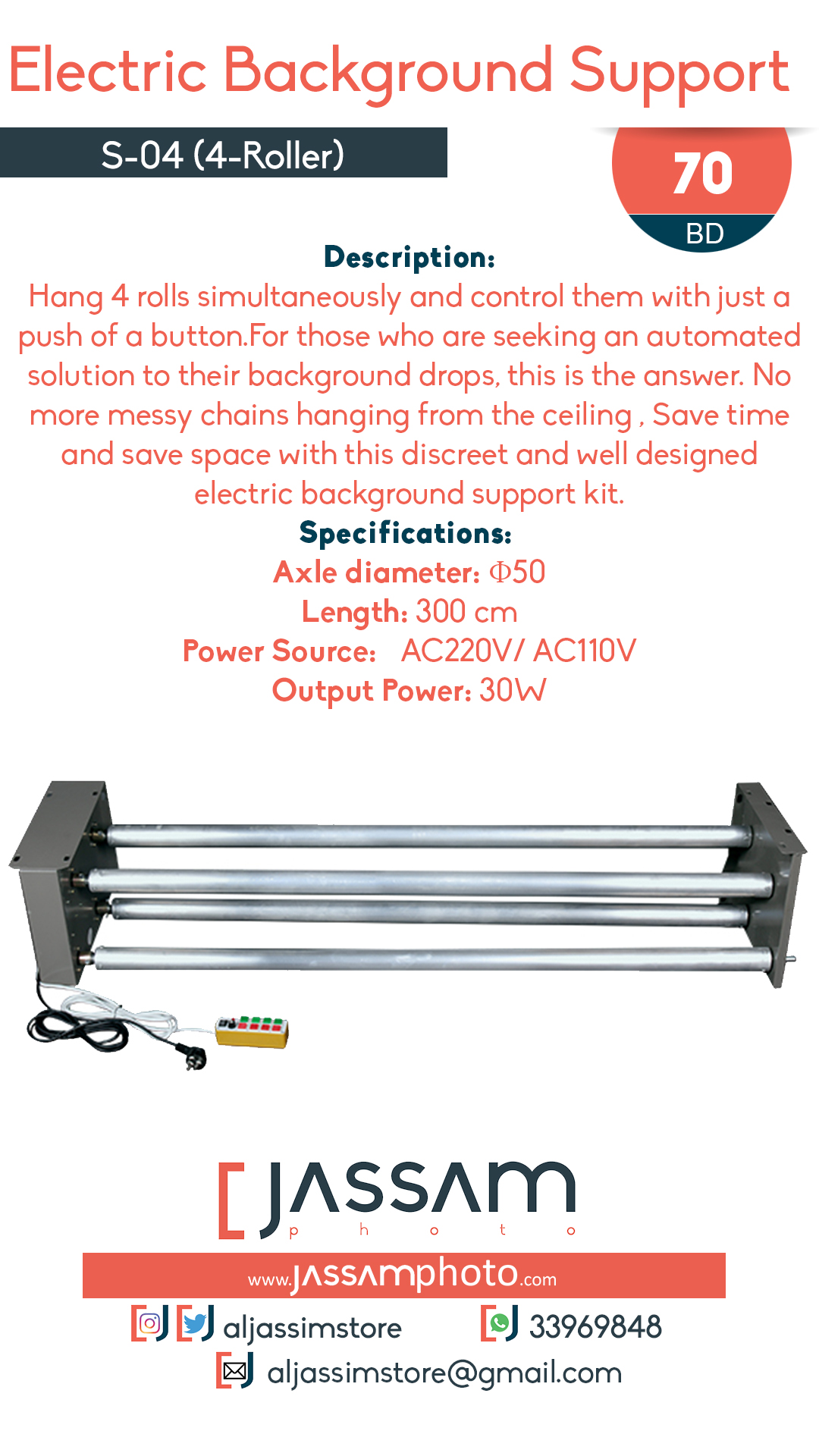 Electric Background Support 4-Roller S-04